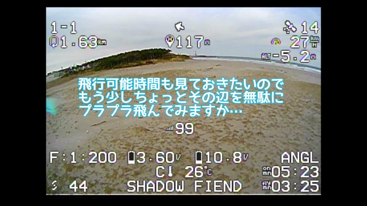 Eachine Shadow Fiend LR Analog-Ver Maiden Flight фото