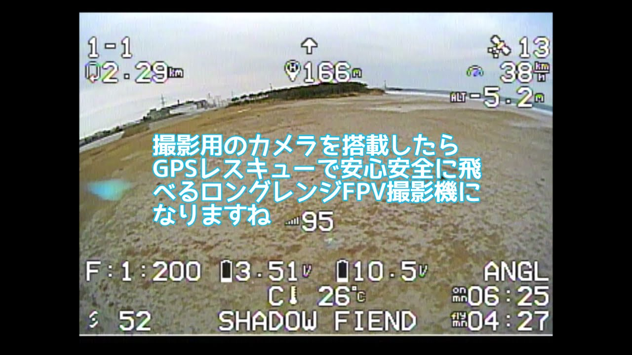 Eachine Shadow Fiend LR Analog-Ver Maiden Flight фотки