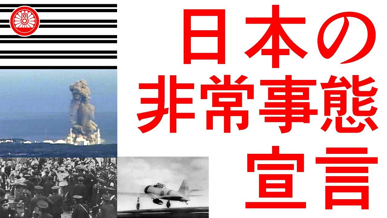 【ゆっくり解説】日本の非常事態宣言