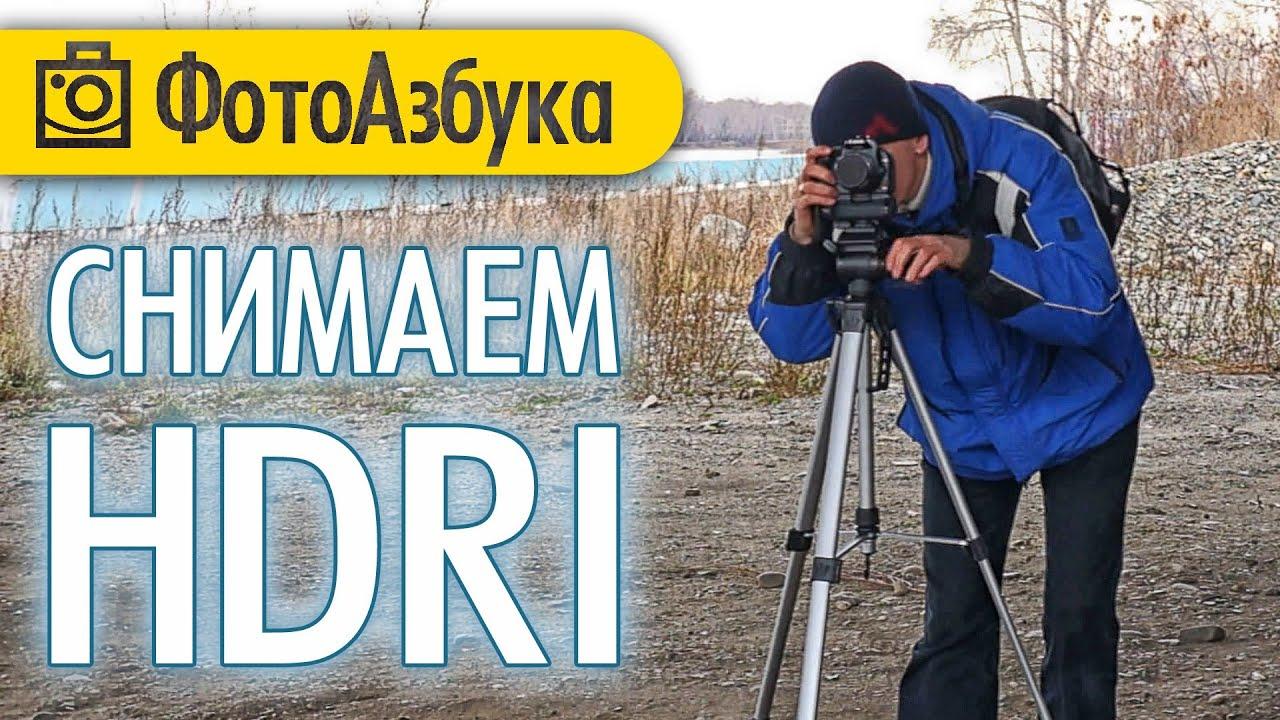 Как снять HDRi - Практические уроки по фотографии для начинающих  | Фотоазбука