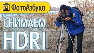 Как снять HDRi - Практические уроки по фотографии 04 | Фотоазбука