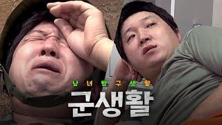 여친 두고 군대 간 남자의 군생활 18분 정리.avi (ft.정형돈 인생연기ㅋㅋㅋㅋ) | #깜찍한혼종_롤러코스터 | #Diggle