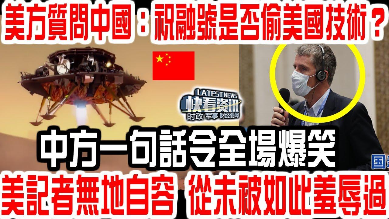 美國質問中國:祝融號是否偷美國技術?中方一句話令全場爆笑!美記者無地自容,從未被如此羞辱過!