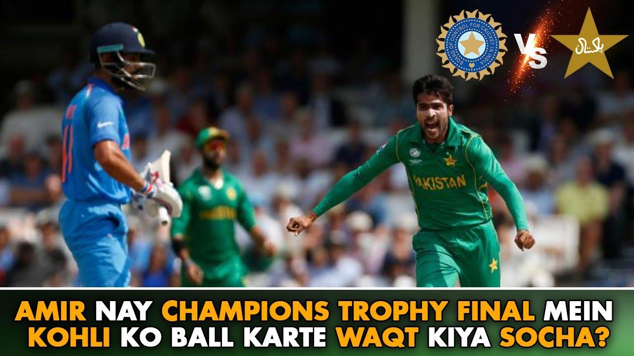 Download Amir Ne Champions Trophy Final Mein VIRAT KOHLI Ko Ball Karte Waqt Kiya Socha? | Kamran Akmal