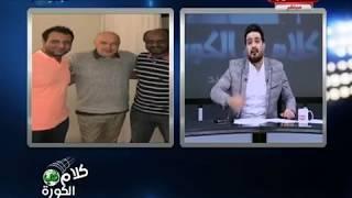 أحمد سعيد: المدرب الأجنبي بيجي يتعاقد مع الزمالك بشنطة فيها