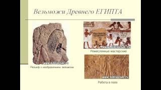 Вельможи Древнего ЕГИПТА 5 класс