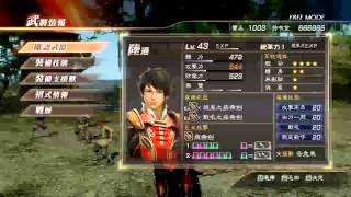 6:27 Dynasty Warrior 8 Fifth star weapon Lu Xun Defeat Liu Bei for ...