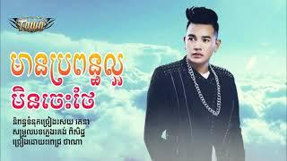 ថ្មី! មានប្រពន្ធល្អមិនចេះថែ     ច្រៀងដោយ: ពេជ្រថាណា  Pich thana new song, serey mon, preab sovath,