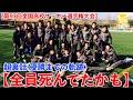 【超裏話】第93回高校サッカー選手権大会(全国までの道編)