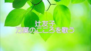 辻友子 万葉のこころを歌う#1