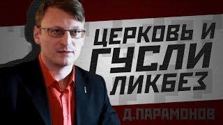 Гусли и Православие [РБУН ЛИКБЕЗ]
