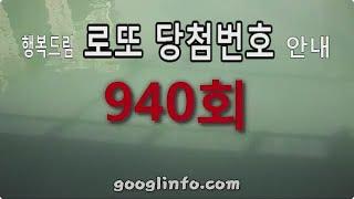 로또 940회 당첨번호 안내 동영상