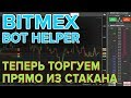 ✅ Bitmex Bot Helper - Подробности, Чаcть 4:  Торговля из стакана (DOM trading)