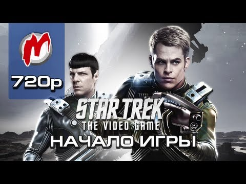 ▶ Star Trek: The Video Game - Начало игры / First Gameplay