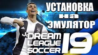 УСТАНОВКА Dream League Soccer 2019 НА ЭМУЛЯТОР NOX,СКАЧАТЬ ФУТБОЛ 2019 НА АНДРОИД