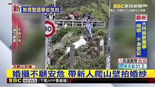 「危險禁止攀爬」無視警語 遊客武嶺跨欄攀岩危拍