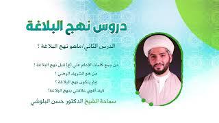 الدرس الثاني | ماهو نهج البلاغة | الشيخ الدكتور حسن البلوشي