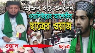 Download Video New bangla waz।।Oliullah aseki er same voice।। আল্লাহর  কুদরাত।। সবাই অবাক MP3 3GP MP4