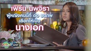 """""""เฟิร์น นพจิรา"""" ผู้หญิงคนนี้แหละที่ต่อ เลือกให้เป็นนางเอก!   ประเด็นร้อน   one บันเทิง"""