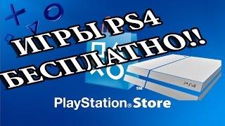 Халява на PS4 /бесплатные игры / взлом и подписки не нужны