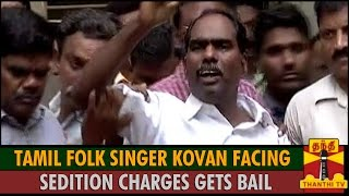 Tamil Folk Singer Kovan Facing Sedition Charges Gets Bail - Thanthi TV