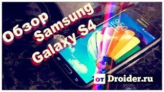Полный обзор Samsung Galaxy S4 от Droider.ru