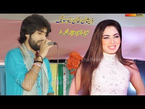 Naway Sajan bana laye Nay | Zeeshan Khan Rokhri Program D i Khan