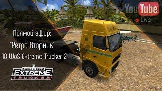 Обложка Запись Прямой эфир Ретро Вторник 18 WoS Extreme Trucker 2
