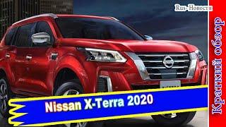 Авто обзор - Nissan Х-Terra – внедорожник с семью посадочными местами