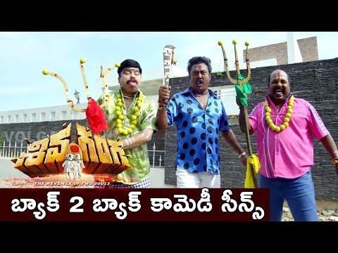 Latest Telugu Movies 2017 || Shiva Ganga Movie Back 2 Back Comedy Scenes || Volga Videos
