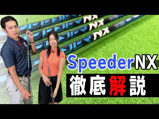 スピーダー NXの特徴・打つべきゴルファーは?プロフィッターが解説!