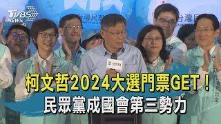 柯文哲2024大選門票GET! 民眾黨成國會第三勢力
