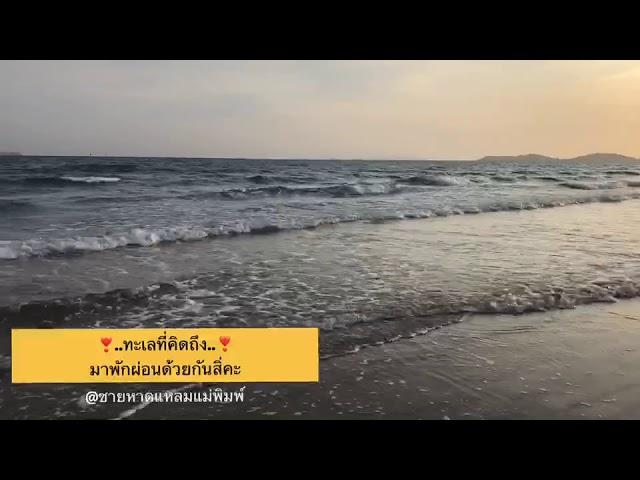 พิมพ์ธาราบีช รีสอร์ท | บรรยากาศพระอาทิตย์ตกดิน ชายหาดแหลมแม่พิมพ์