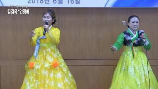 국악인 김경옥,안정애 - 한강수타령,양산도 (2018 …