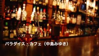 パラダイス・カフェ (中島みゆき)[歌ってみた] {ピコピコぱんだ♂} 【Cover/カバー】