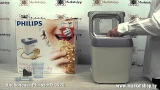 Хлебопечка PHILIPS HD 9020.mp4