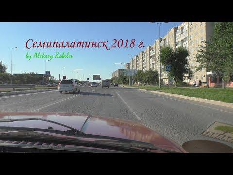 Семипалатинск 2018г часть