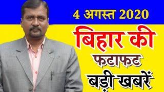 4 August 2020  Bihar News   25 Trending News Of Bihar   today Bihar-patna News
