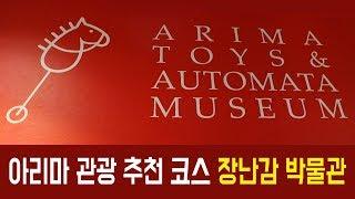 아리마 관광 코스 추천! 장난감 박물관