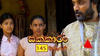Sakkaran | සක්කාරං - Episode 145 | Sirasa TV Thumbnail