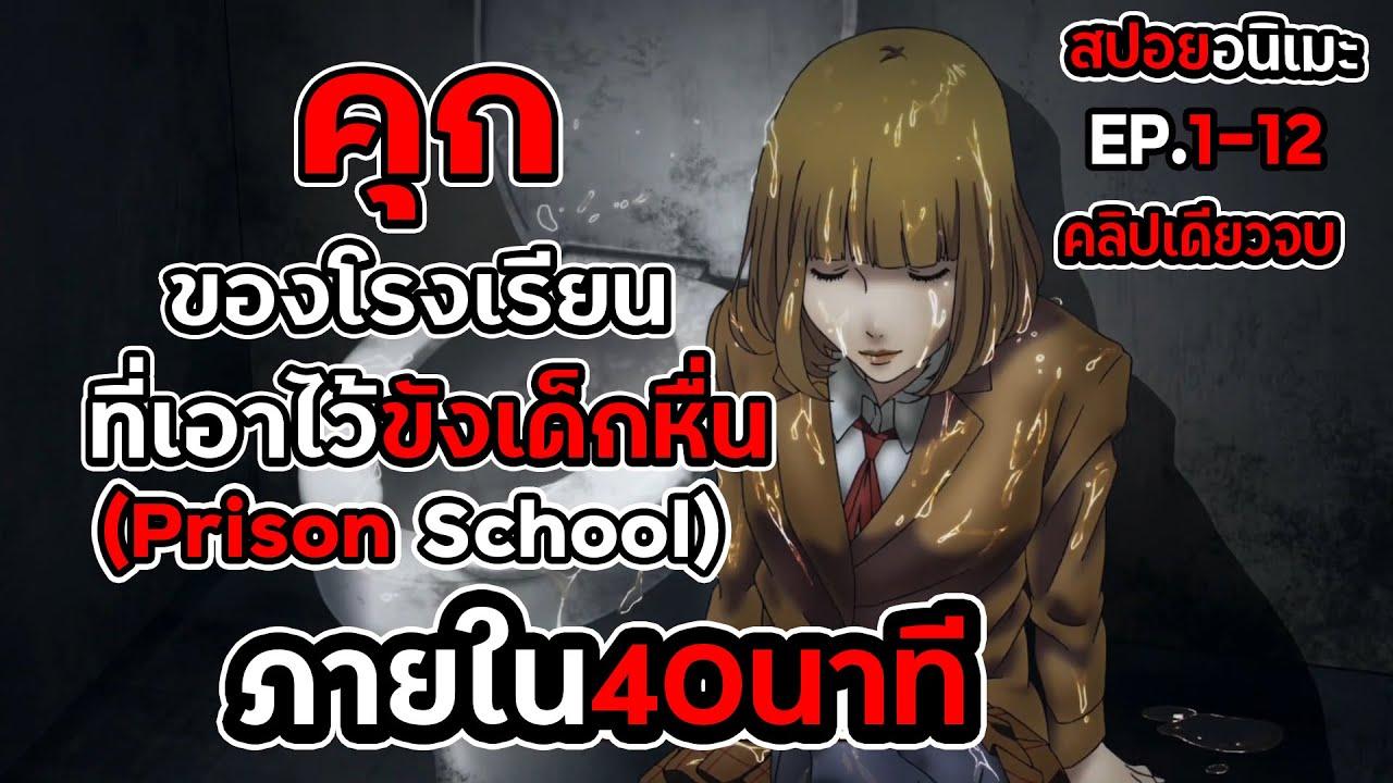 สปอยอนิเมะ คุกโรงเรียน Prison School EP.1-12 คลิปเดียวจบ