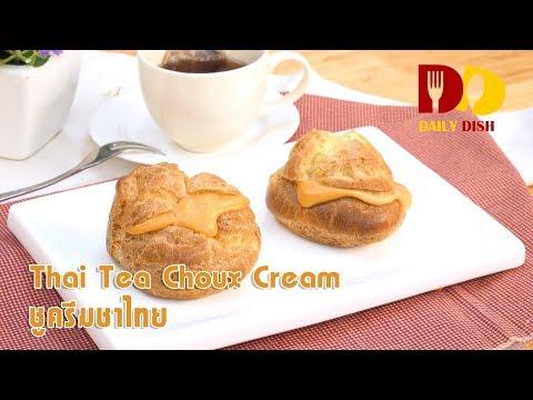 Thai Tea Choux Cream | Bakery | ชูครีมชาไทย - วันที่ 23 Jun 2019