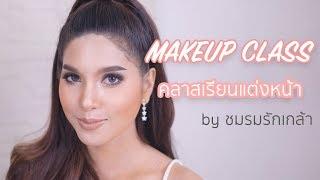 Professional Makeup Class สอนแต่งหน้าประกอบอาชีพ by ครูปาล์ม
