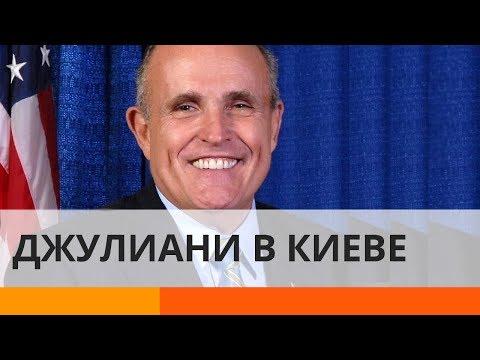 Зачем адвокат Трампа приехал в Киев?