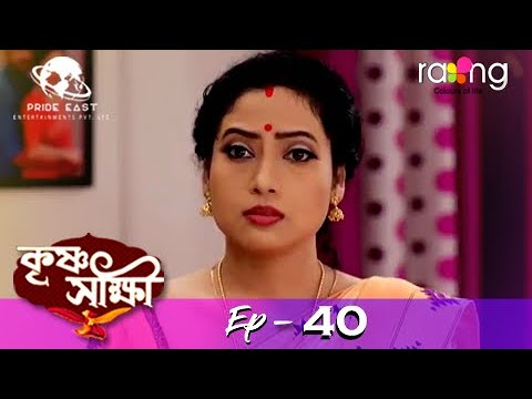 Download Krishna Sakshi - কৃষ্ণ সাক্ষী | 04th Mar 2021 | Episode No 40