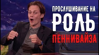 «ОНО» 2017.Смех Пеннивайза (RUS VO)