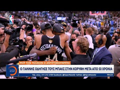 MVP των τελικών ο Αντετοκούνμπο: Ο Γιάννης οδήγησε τους Μπακς στην κορυφή μετά από 50 χρόνια|OPEN TV