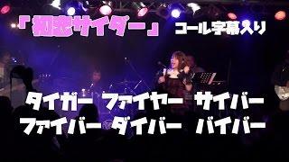 Buono!さんの神曲【初恋サイダー】のコール・ミックス字幕入り ○ボーカ...