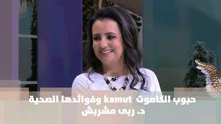حبوب الكاموت  kamut وفوائدها الصحية   - تغذية  -  د. ربى مشربش