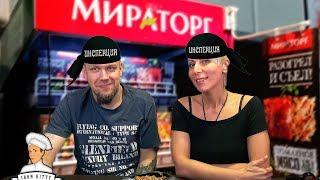 МИРАТОРГ / ЗАХОМЯЧИМ / Iron Kitchen